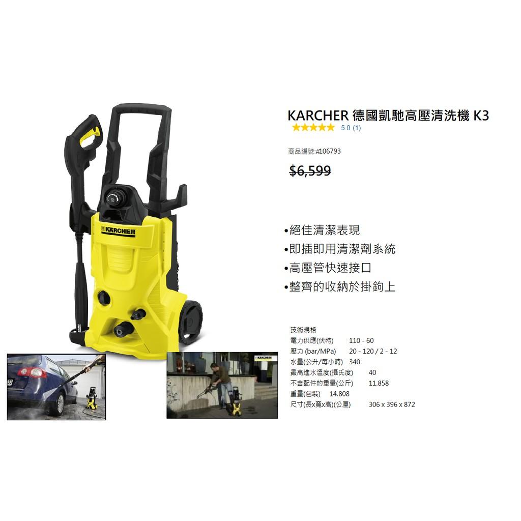 📌樂市購📌KARCHER 德國凱馳 K3 高壓清洗機 洗車機 沖洗機