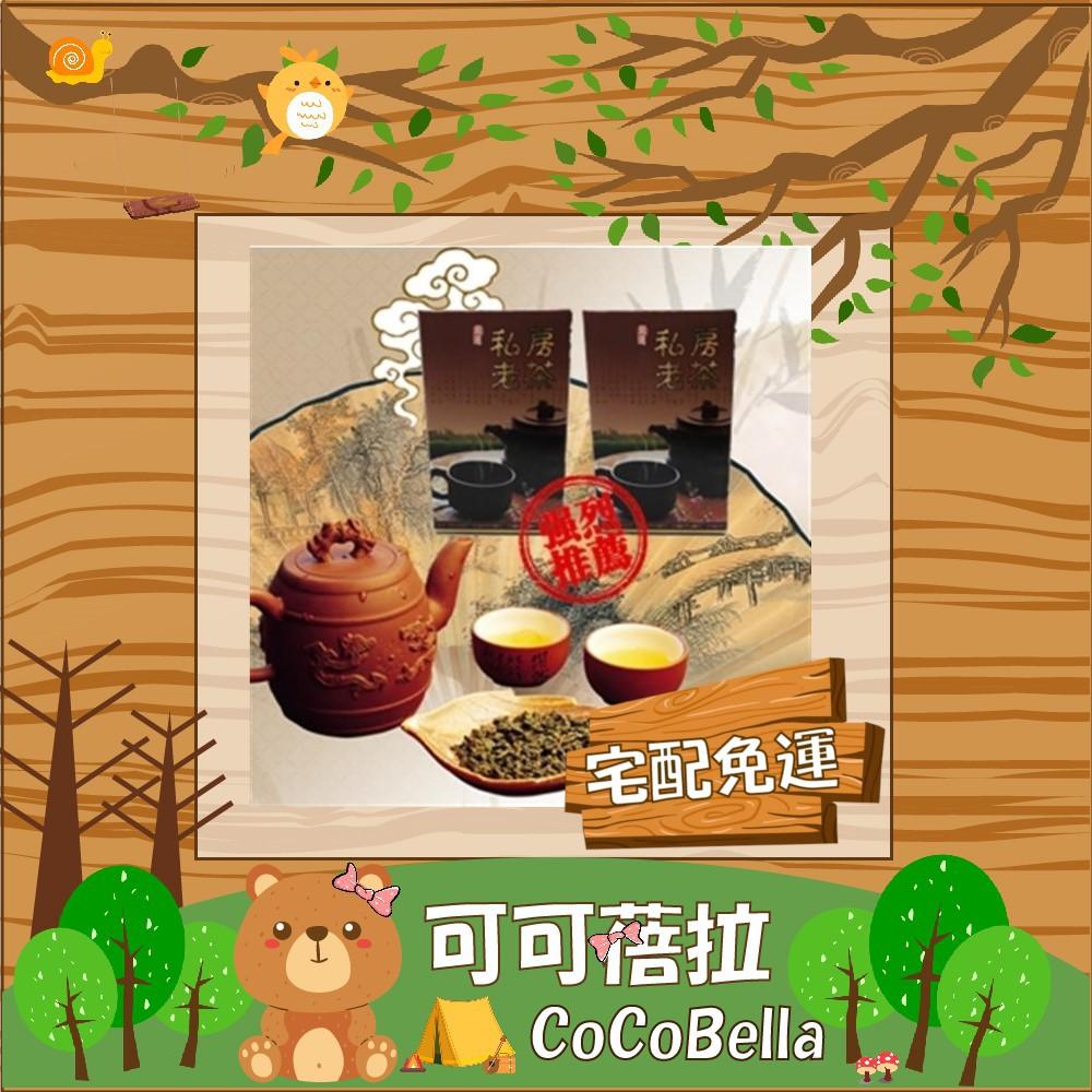 🎀可可蓓拉🎀金賞台灣高山私房老茶加碼回饋組【16盒】