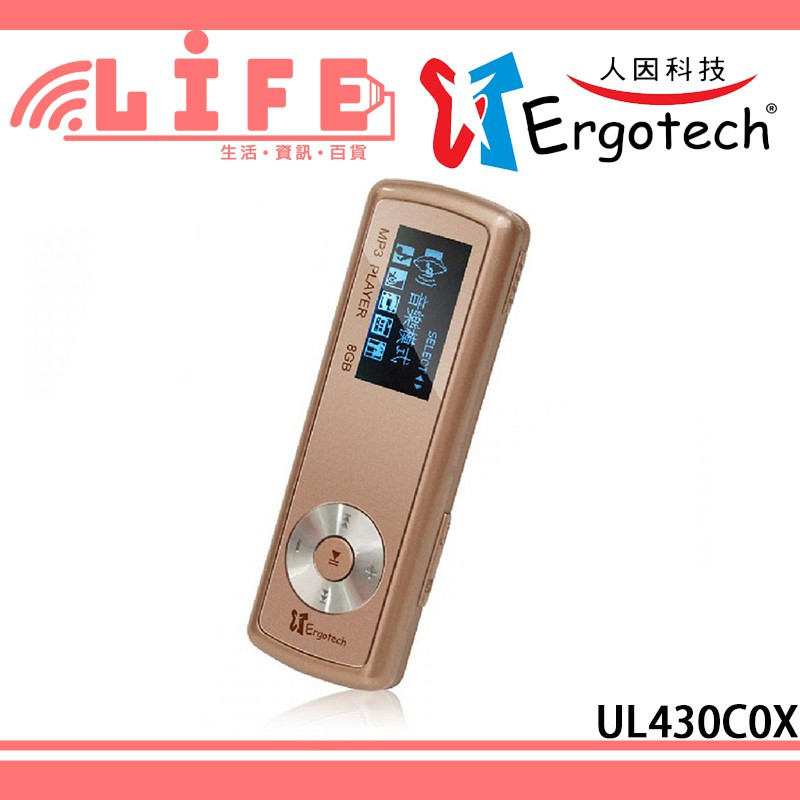 【生活資訊百貨】人因科技 Ergotech UL430 8GB 蜜糖吐司 MP3 多功能隨身聽 UL430COX