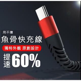 現貨防折斷魚骨充電線 有超短款適用於行動電源 TYPE-C 安卓蘋果 手機充電線 傳輸線 手機數據線 2.1a 支持快充