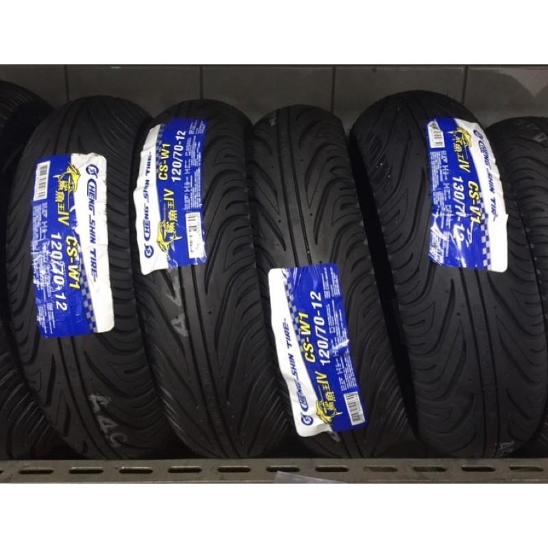 特價正新輪胎🔥鯊魚王四代🔥 12吋胎 110/70-12。120/70-12。130/70-12。90/90-12。