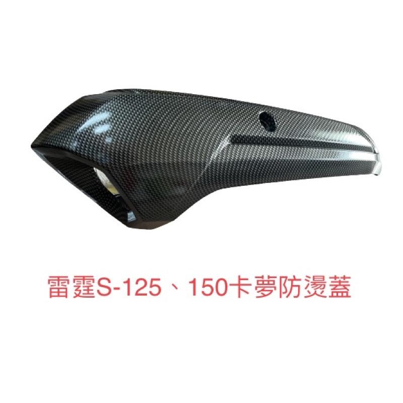 (光陽正廠精品)ACH6 排氣管護片 排氣管防燙蓋 護熱蓋 RACING S 雷霆S 125 150 類碳纖 卡夢水轉印