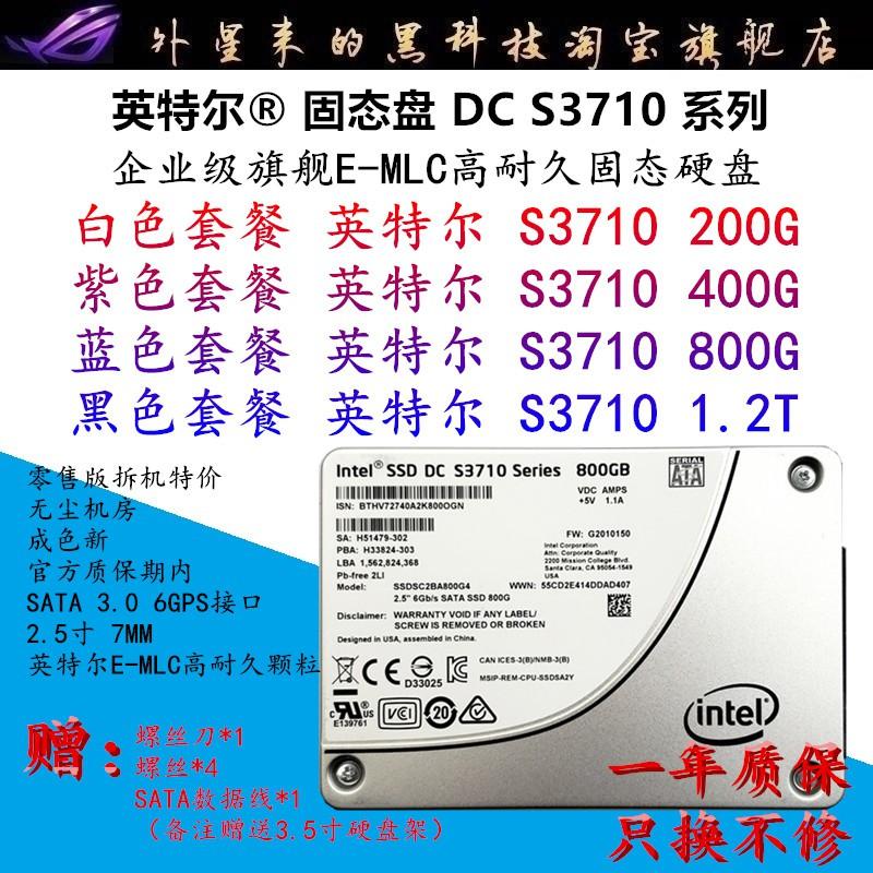+新貨秒殺+Intel/英特爾 S3710 800G 200G 400G 1.2T 企業級SATA固態硬盤SSD