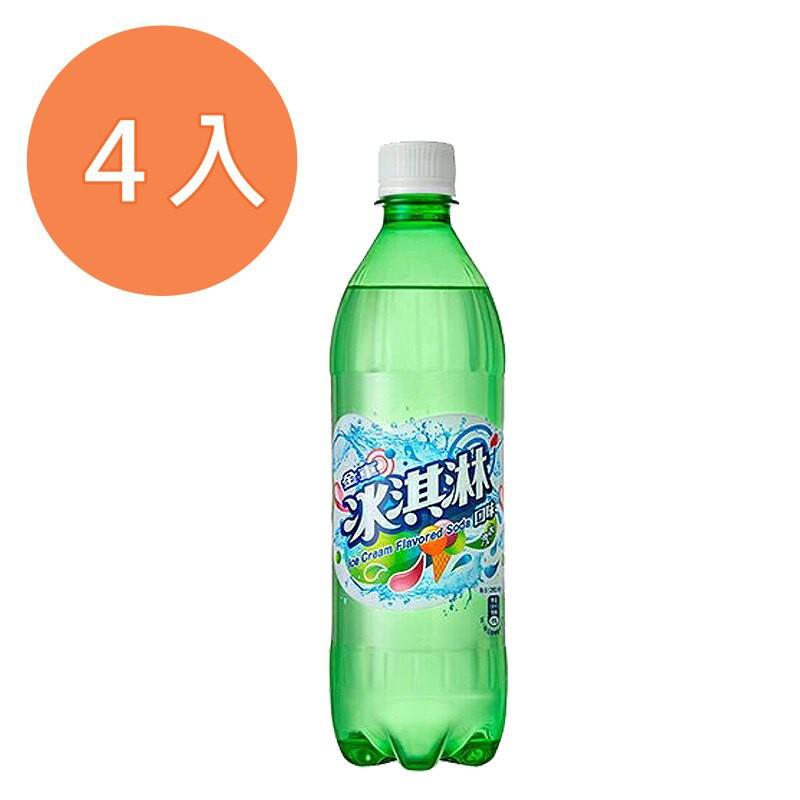 金車冰淇淋汽水585ml(4入)/組【康鄰超市】