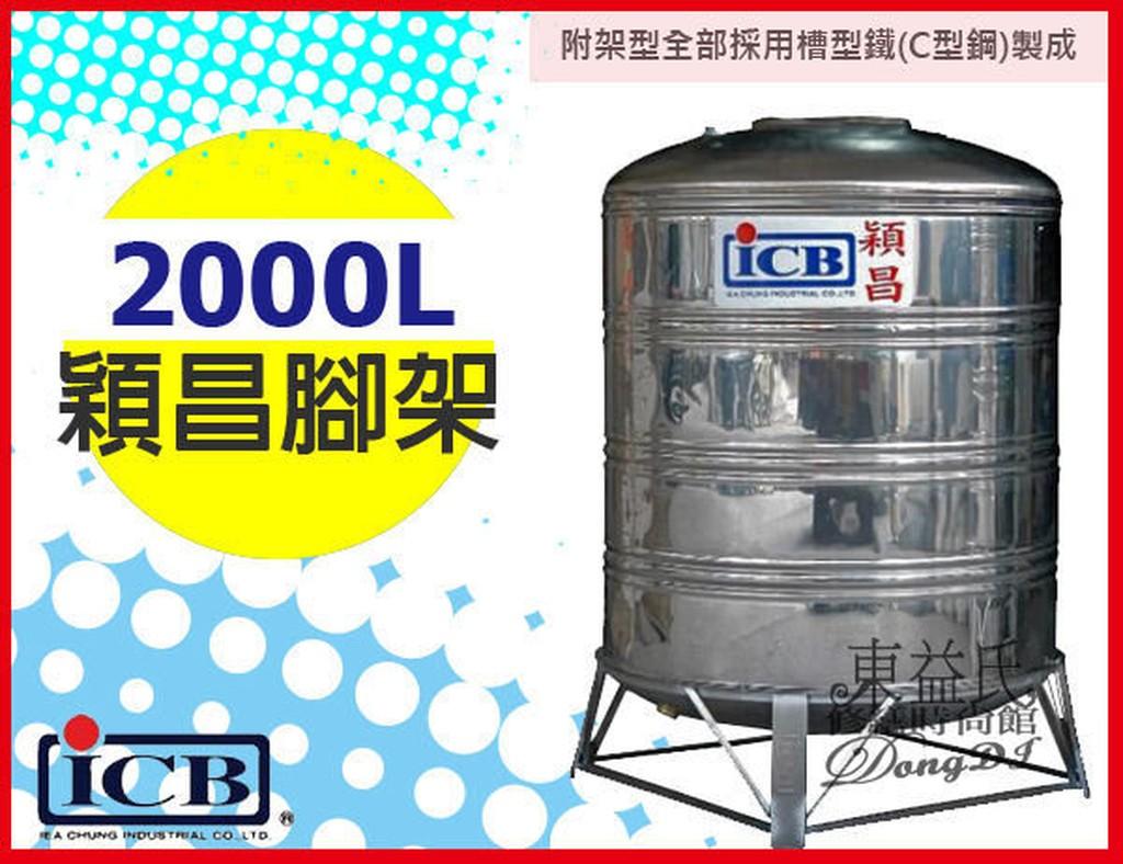 【東益氏】穎昌藍標2000L不鏽鋼水塔槽型鋼 SIT-2000 不銹鋼2噸 另售 龍天下 亞昌 塑膠水塔 液面控制器