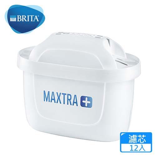 【BRITA】MAXTRA Plus 全效濾芯12入