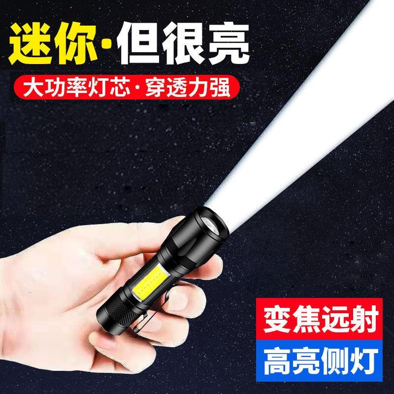 【現貨】手电筒强光可充电户外超亮远射小型迷你便携led多功能家用手电usb
