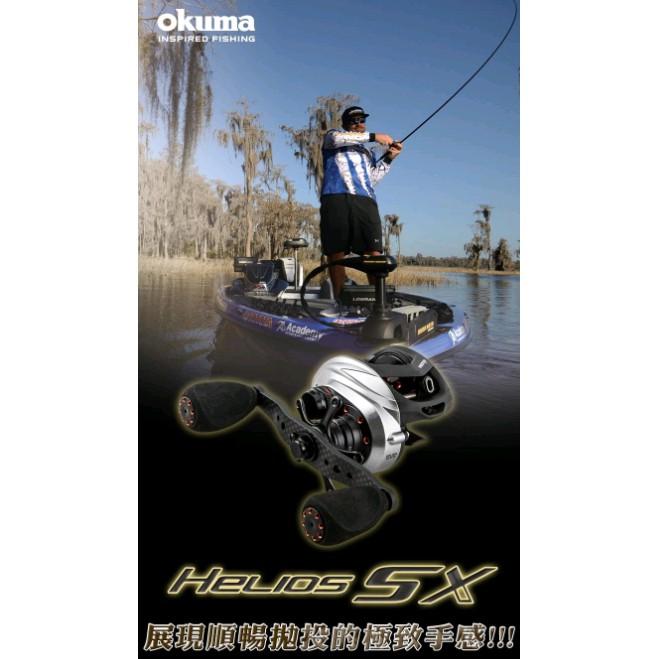 【鄭哥釣具】OKUMA 寶熊 HELIOS SX 太陽神 雙軸捲線器 鼓式 捲線器 釣魚 魚虎 敲底 落下 打虎 曾文