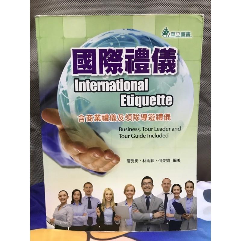 華立圖書國際禮儀課本