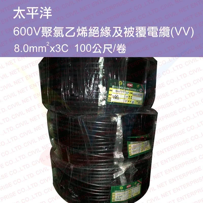 【瀚維 電力電纜】太平洋(8mm) 600V 聚氯乙烯絕緣 被覆電纜 電力線 電纜線 電線 內有多種規格供選擇