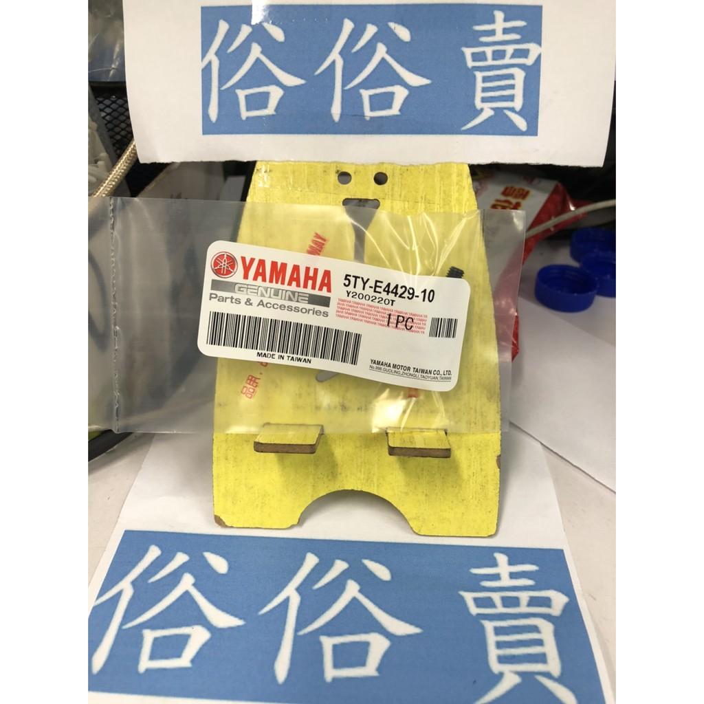 俗俗賣YAMAHA山葉原廠 螺絲 新勁戰 二代 三代 四代 勁戰 空濾外蓋螺絲 料號:5TY-E4429-10