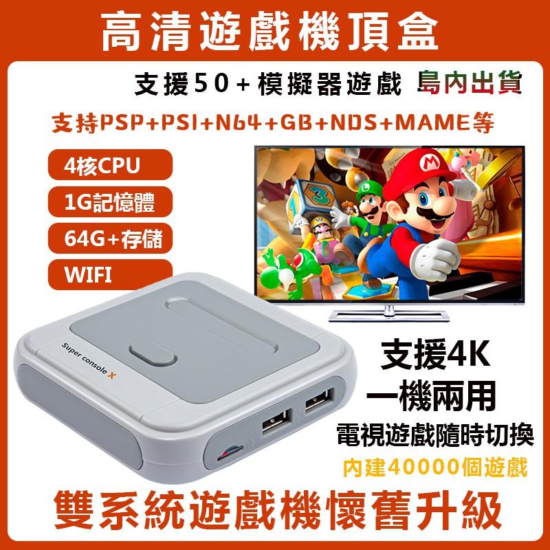 升級(4K超高清+內建50000+遊戲)Xpro super console X復古遊戲機 無線電視 懷舊街機PSP雙打