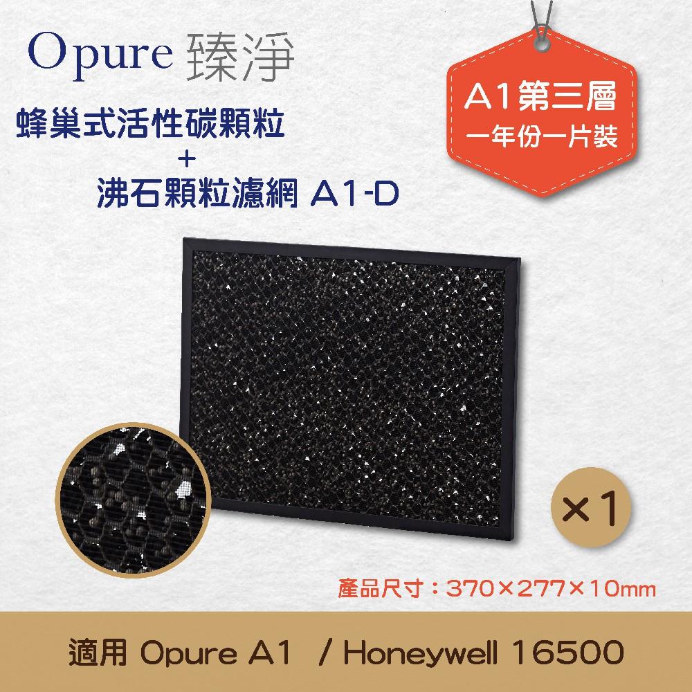 【Opure 臻淨】A1-D蜂巢式活性碳顆粒+沸石顆粒濾網適用A1空氣清淨機 Honeywell16500