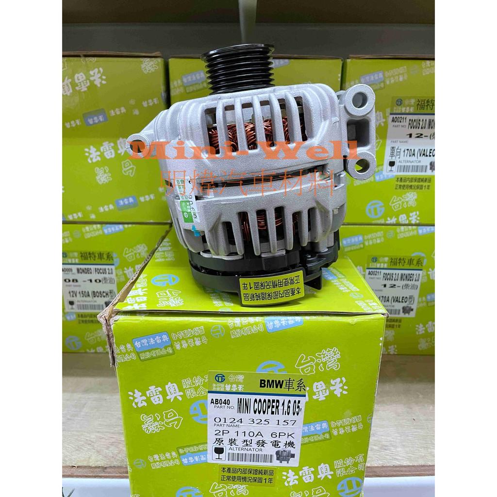 [明煒汽材]MINI COOPER 1.6 R50 R53 110A (BOSCH型) 台灣法雷奧 全新品 發電機