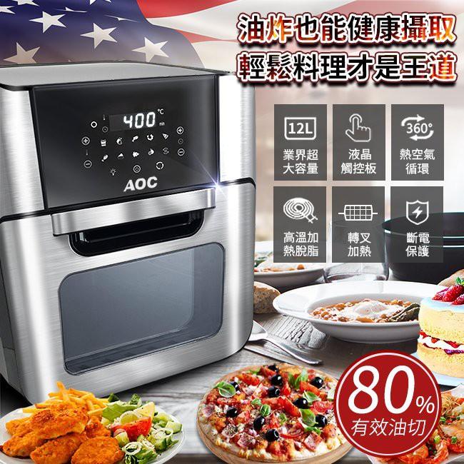 美國AOC艾德蒙12L超大料理神器微電腦液晶觸控氣炸鍋/烤箱