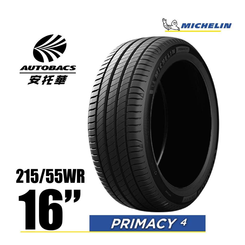 MICHELIN 米其林輪胎 PRIMACY 4 - 215/55/16 安全/安靜/高里程/轎車胎