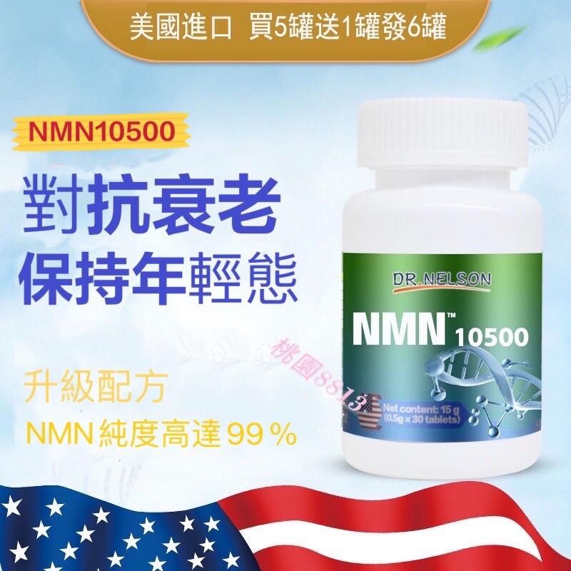 美國原裝進口  NAD+補充 NMN10500  30錠  維生素B3 補充劑