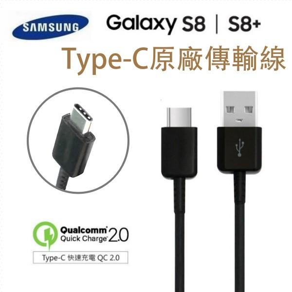 三星 Note9/ S8 原廠閃充傳輸線 Type-C【USB TO Type C】支援相同接口Note8 S9 S10