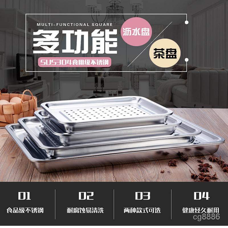 304不銹鋼茶盤現代簡約家用客廳功夫茶具 長方形小茶海儲水茶托盤 2YnM