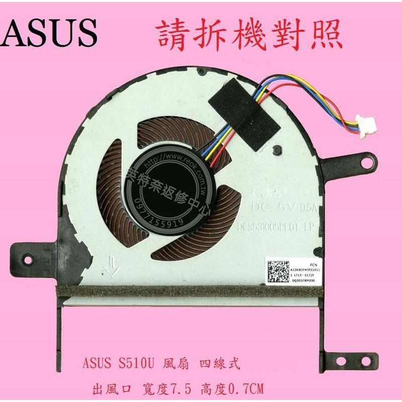 ASUS 華碩 A510 A510U A510UQ A510UA A510UF 筆電散熱風扇 S510U