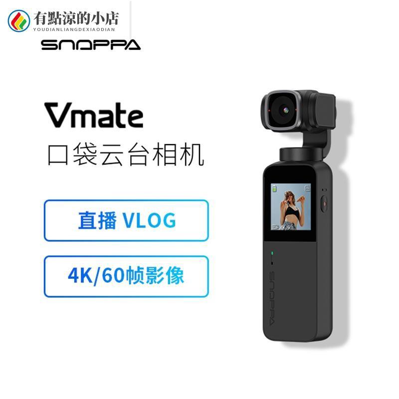 《有點涼》隨拍 Snoppa Vmate 手持口袋雲臺穩定器 相機 掌上防抖 Vlog 攝像機直播 手持雲臺 手持穩定器