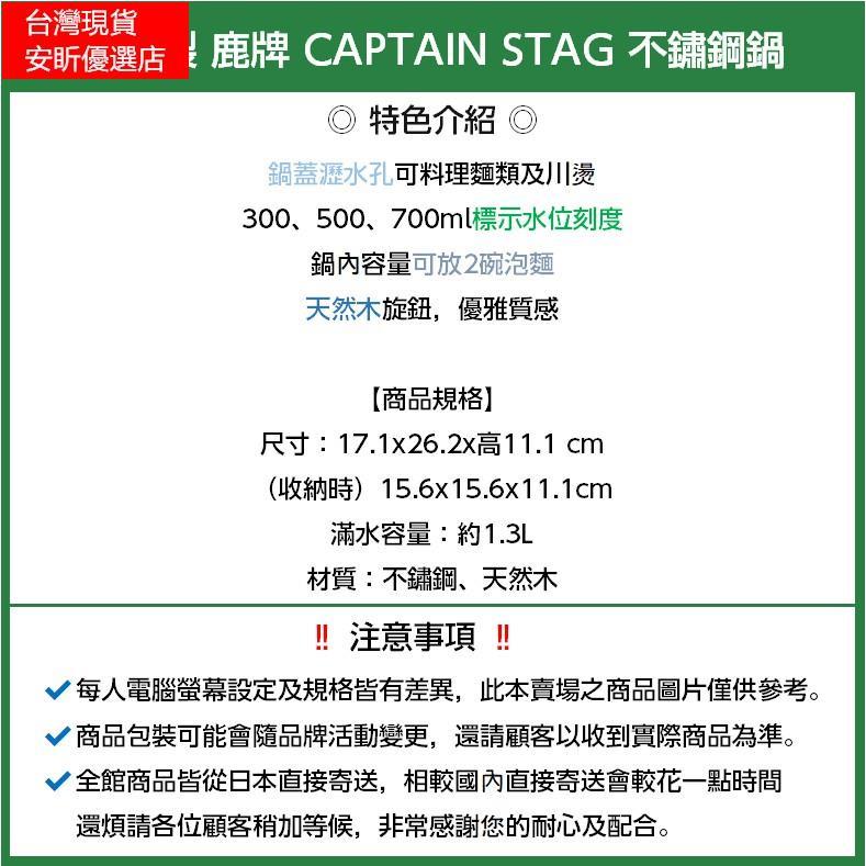 【台灣現貨】日本製 CAPTAIN STAG 鹿牌 UH-4202 燕三條不鏽鋼鍋 湯鍋 泡麵鍋 露營 安盺優選店