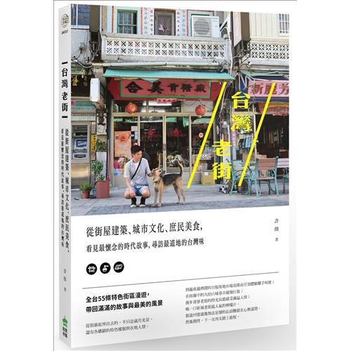 台灣老街:從街屋建築、城市文化、庶民美食,看見最懷念的時代故事,尋訪最道地的台灣味[75折]11100874177