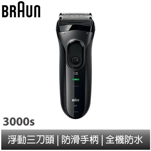德國百靈BRAUN-新升級三鋒系列電鬍刀(黑)3000s