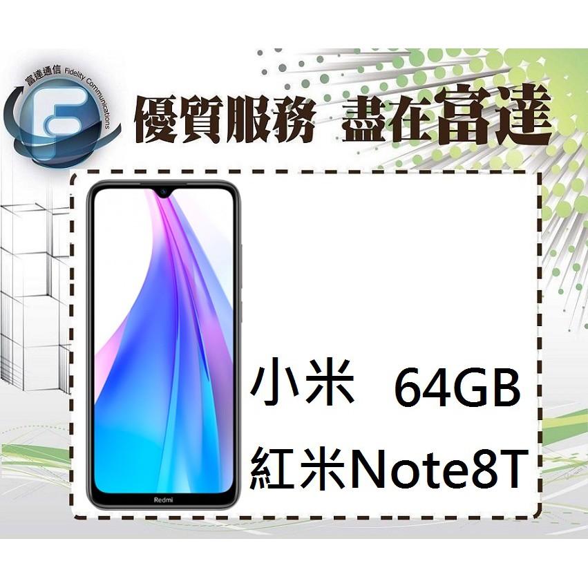 台南『富達通信』小米 紅米 Note 8T/64GB/6.3吋螢幕/雙卡雙待/獨立三卡/指紋辨識【門市自取價】