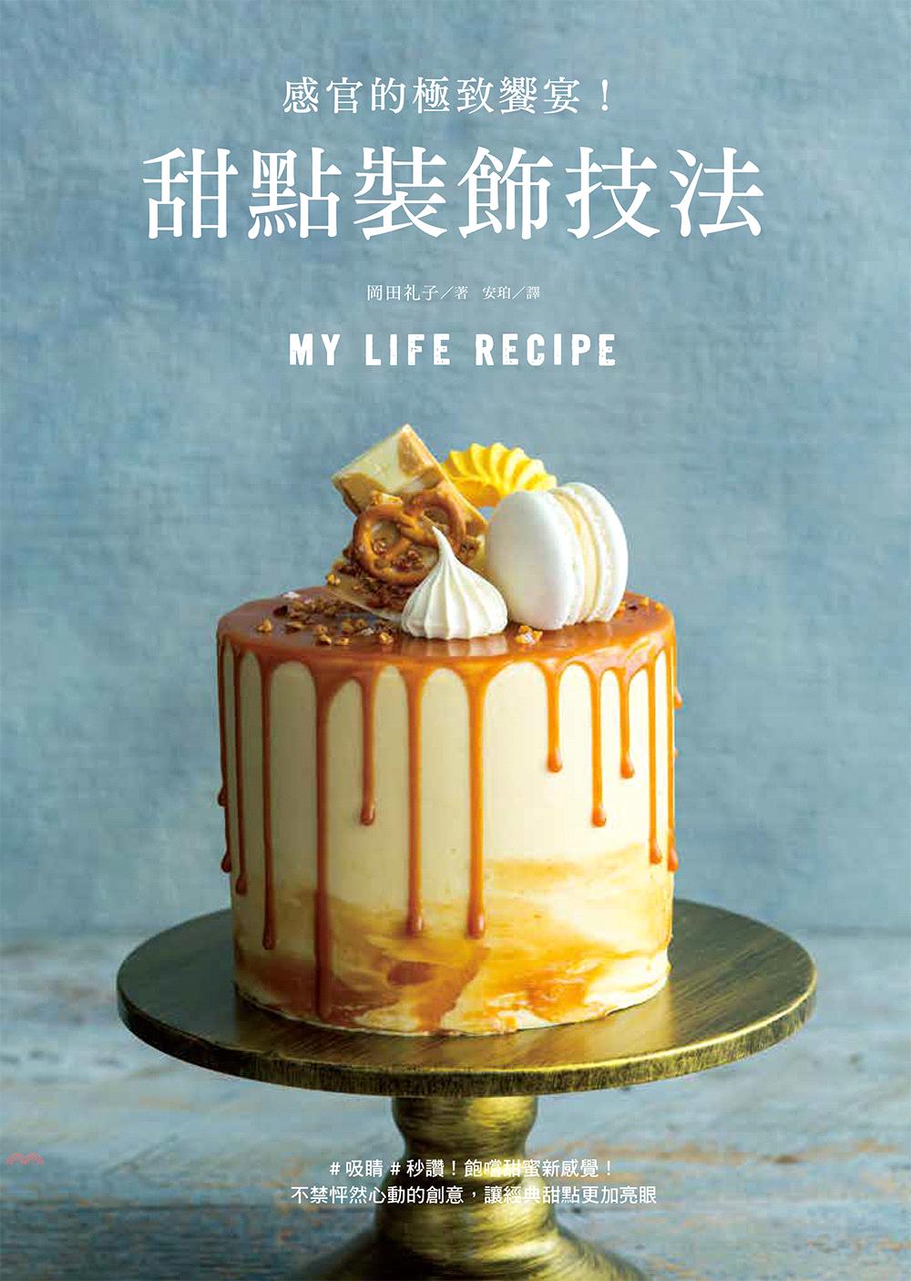 《臺灣東販》甜點裝飾技法:感官的極致饗宴![9折]