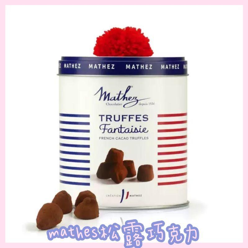 預購 Go🇰🇷 Mathez 松露巧克力 餅乾巧克力 榛果巧克力 300g