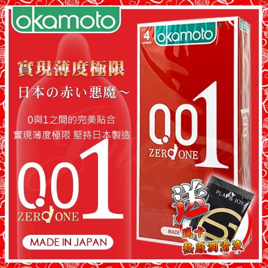 【蝦米保險套】Okamoto 日本岡本-0.01 至尊勁薄保險套 (4片盒裝)