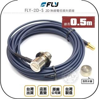 0《飛翔無線3C》FLY FLY-2D-S 2D 無線電低損失銀線 0.5m◉公司貨◉車機收發訊號線◉手持對講機外接 臺北市