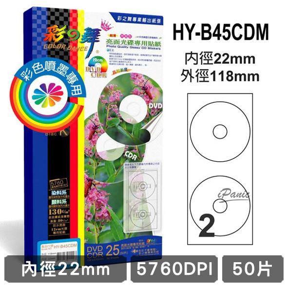 彩之舞 0.12mm 25入 中孔亮面 光碟專用貼紙 防水 相片貼紙 HY-B45CDM 光碟標籤紙 光碟貼紙 圓標貼紙