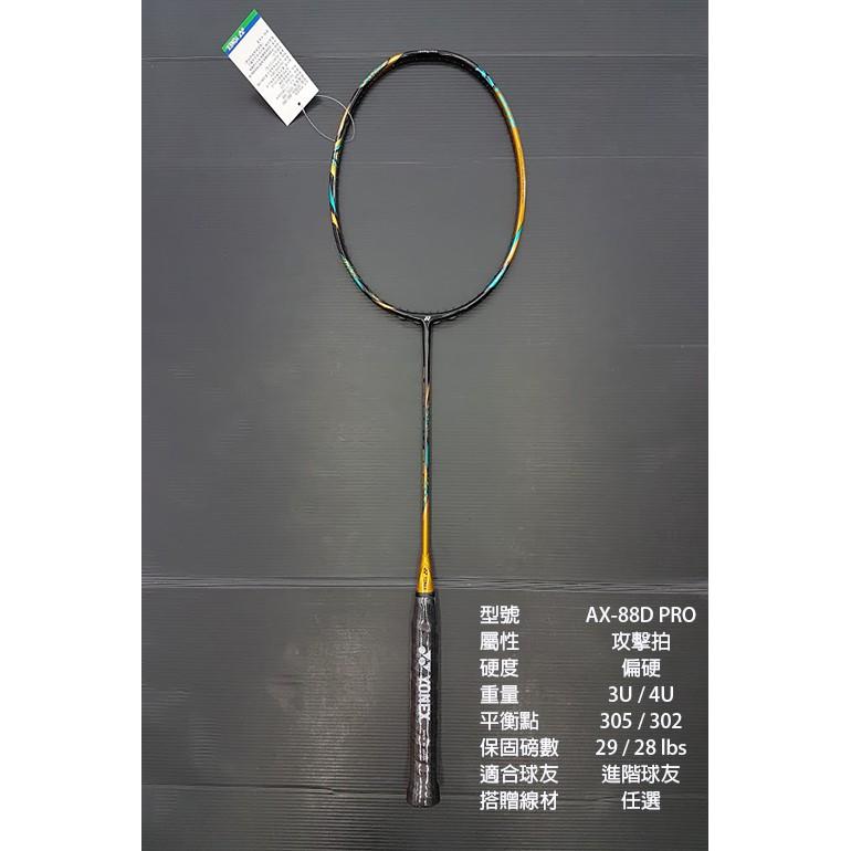 (台同運動活力館) YONEX ASTROX 88D PRO AX-88D PRO AX88D-PYX 羽球拍【攻擊拍】