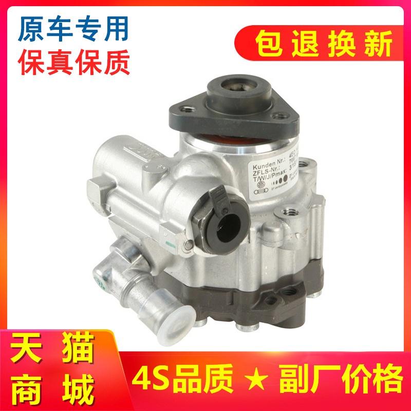 適用於奧迪Q5 Q7 A8 A4 A6大眾輝騰途銳卡宴帕拉梅拉方向機助力泵
