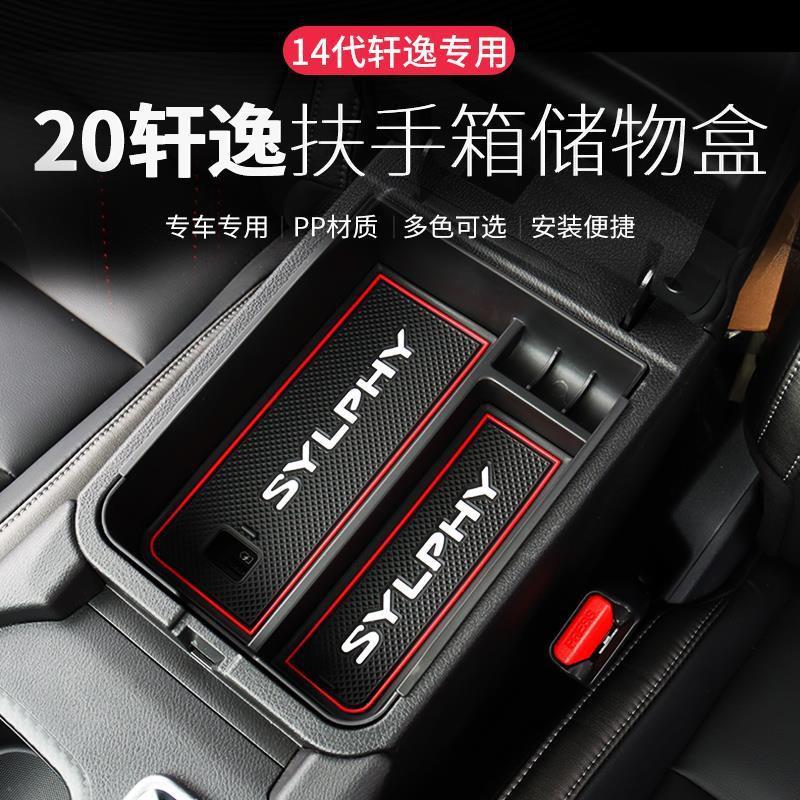 NISSAN~14代Sentra中央扶手箱收納儲物盒20款Sentra汽車裝飾用品內飾改裝配件