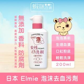 現貨 日本 Elmie 愛兒美 女性專用泡沫去血污劑 200ml 高雄市