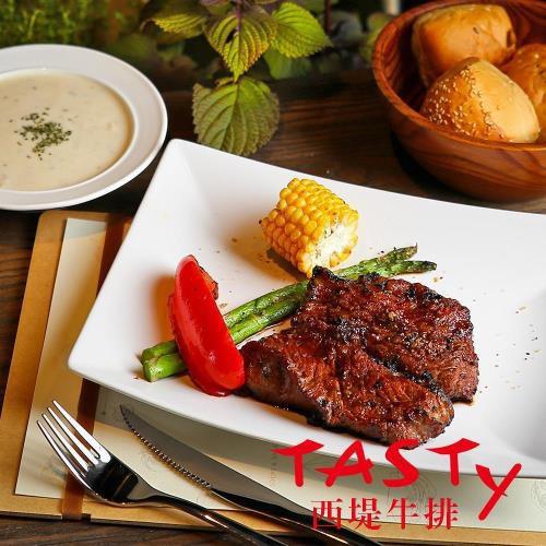 免運Tasty西堤牛排餐券 4張/組