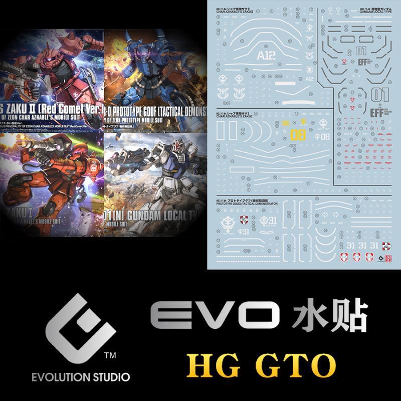 *喜鵲王國* 動感地帶EVO HG GTO水貼 熒光 高達起源GUNDAM THE ORIGIN 模型水貼紙