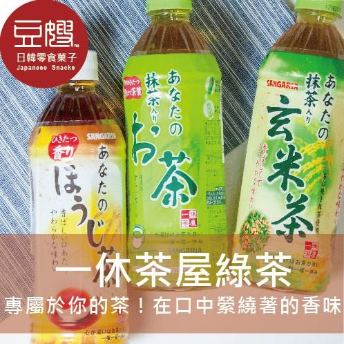 【SANGARIA】日本飲料 SANGARIA 一休茶屋 您的綠茶(多口味)