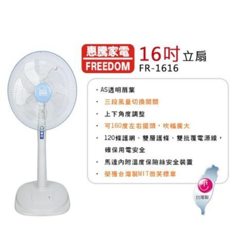 🔥全網最優惠🔥🔥現貨🔥【惠騰】16吋立扇 台灣製 FR-1616(限宅配)