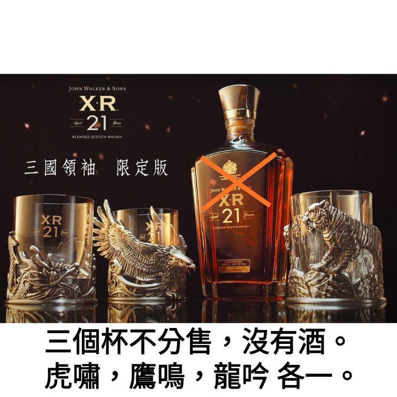 QS藍天白雲 XR21 虎嘯杯 鷹鳴杯 龍吟杯 三國志大江山底座 威士忌杯 限量杯
