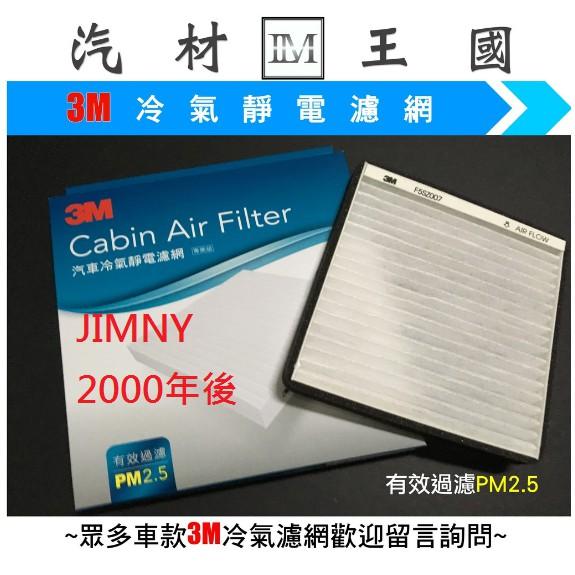 【LM汽材王國】 冷氣濾網 JIMNY 1999年後 3M 冷氣 芯 心 空調濾網 冷氣 濾芯 濾心 鈴木