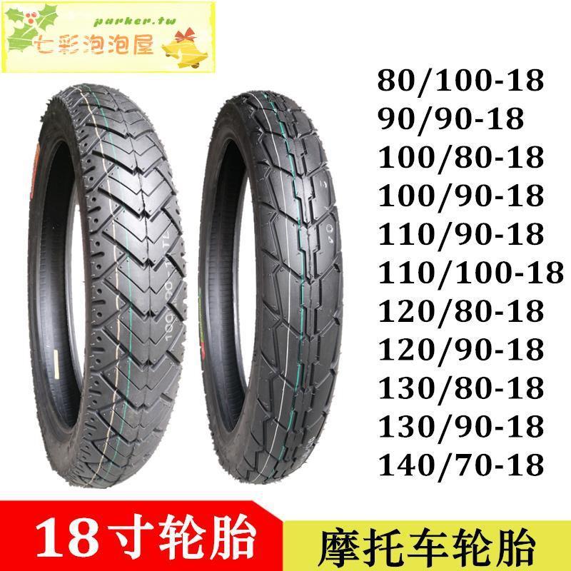 摩托車輪胎80/90/100/110/120/130/140/70/80/90/100-18 18寸輪胎【eve