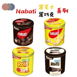【富裕順】麗芝士 麗巧克 Nabati  起司威化餅 巧克力威化餅 起司蛋捲威化 巧克力威化蛋捲 臺中市