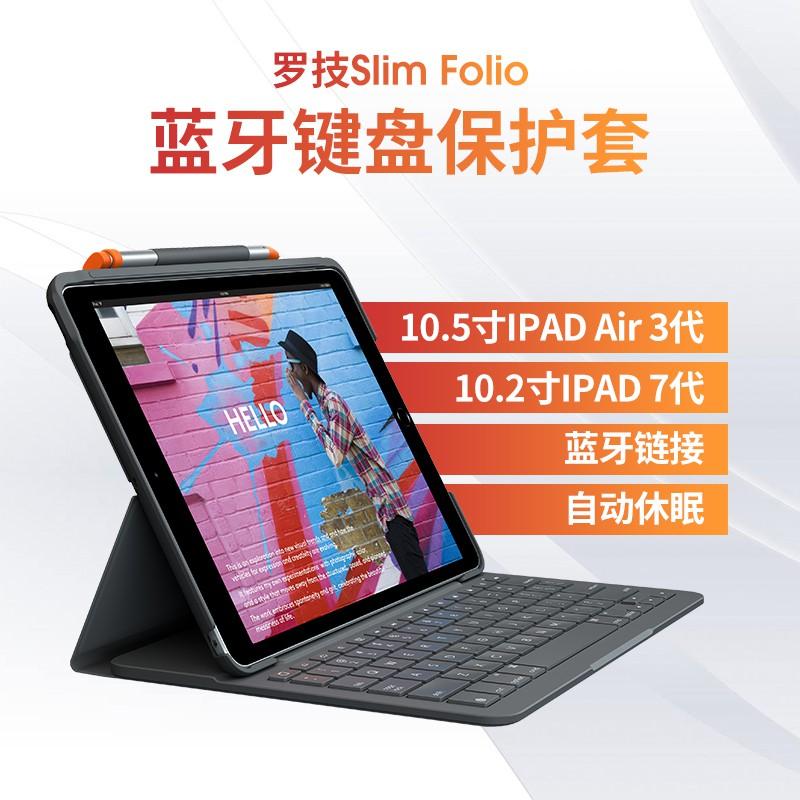 現貨+免運羅技Logitech Slim Folio iPad air7代 ipad3代藍牙鍵盤蓋拆包