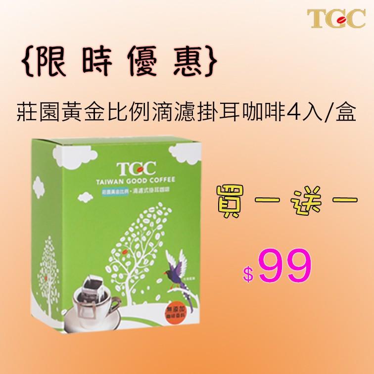 限時優惠【TGC】莊園黃金比例 濾掛式掛耳咖啡4入/盒   買一送一
