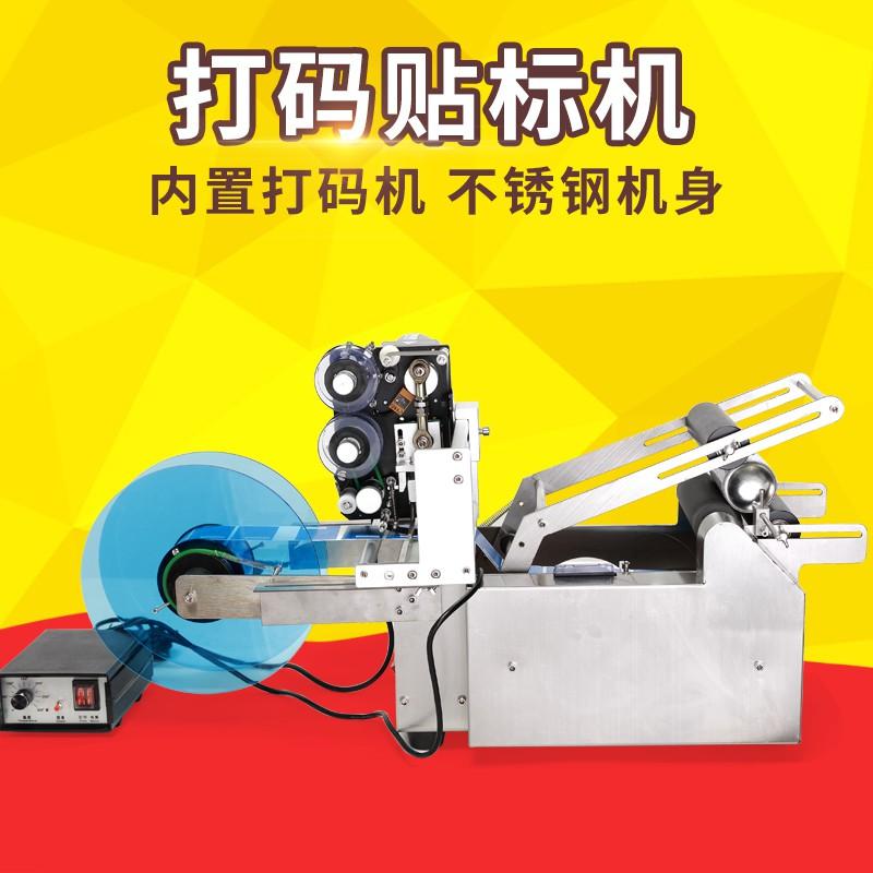 【上新❤】鐵牛 MT-50C圓瓶貼標機加打碼機 打碼貼標機 圓瓶貼標機
