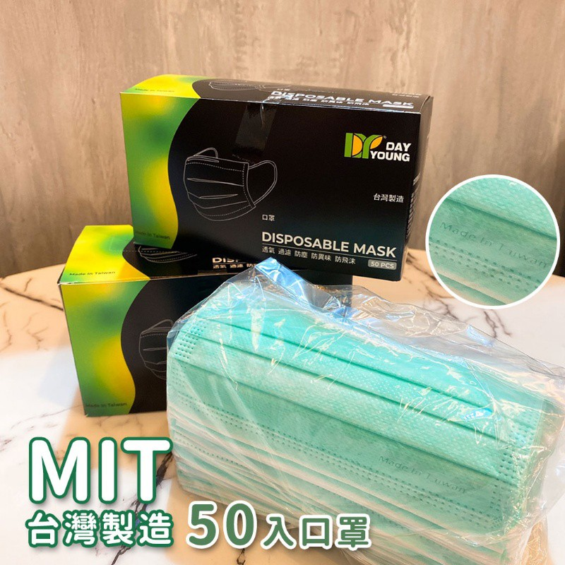 【出清現貨】MIT 台灣製造 文賀口罩(一盒50入)
